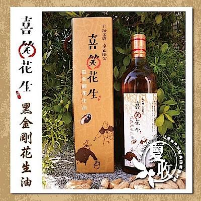 喜笑花生 黑金剛花生油(570ml/瓶)