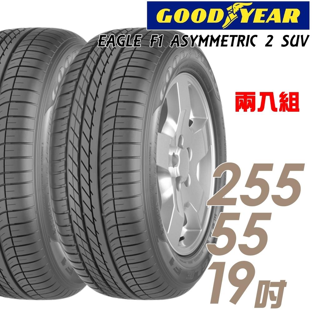 【固特異】A2S 濕地操控輪胎_二入組_255/55/19(A1S)