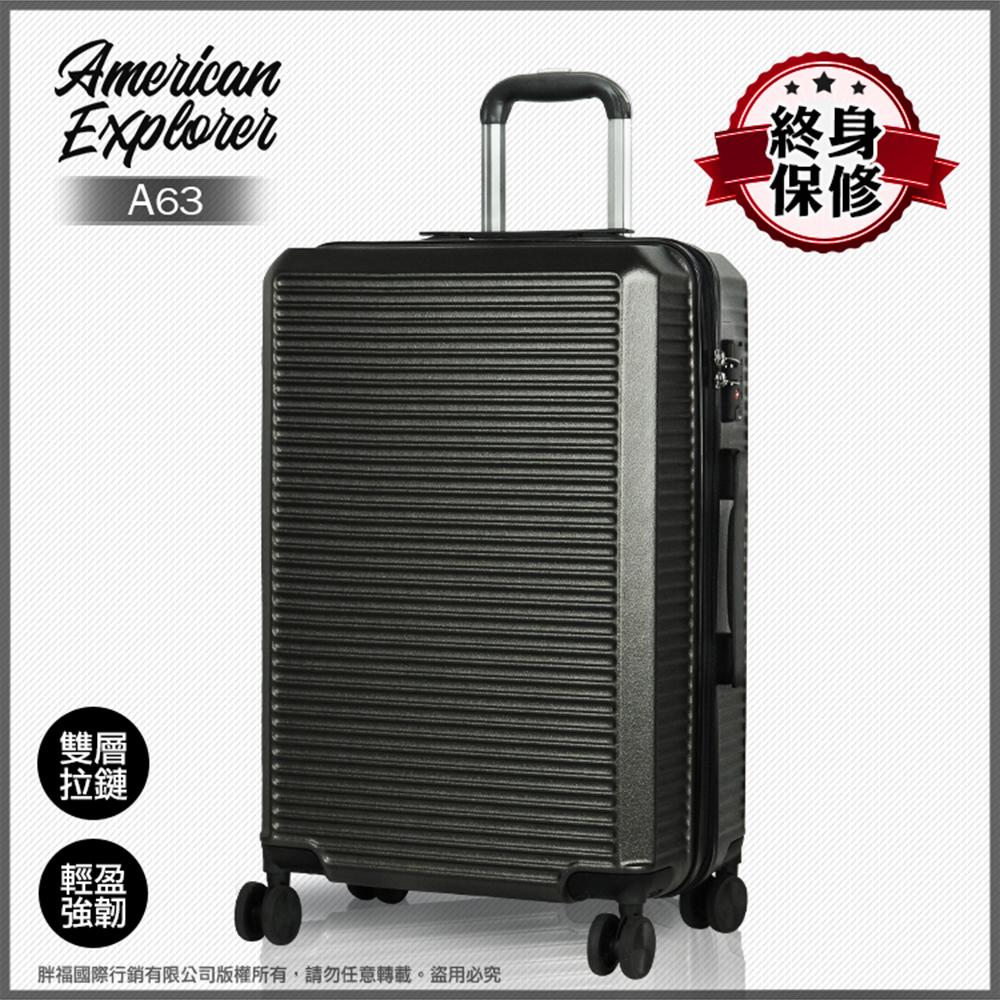 美國探險家 American Explorer 行李箱 25吋 大容量 A63 (曜岩黑)
