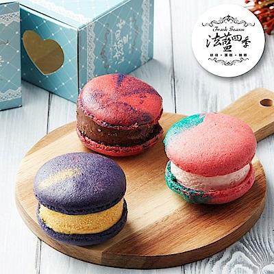 法藍四季 法式冰淇淋雙色馬卡龍x 1 盒組( 3 入/盒)