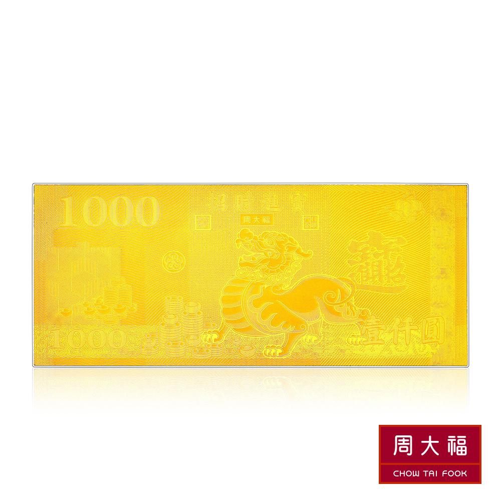 周大福 開運招財雙面金鈔錢母-仟圓金鈔(台灣獨家限定款)