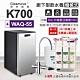 Gleamous K700 雙溫廚下加熱器-不鏽鋼機械龍頭(搭配 WAQ-55活礦機) product thumbnail 1