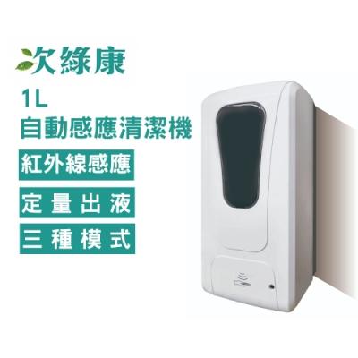 次綠康 1L自動感應清潔機(HWNX)