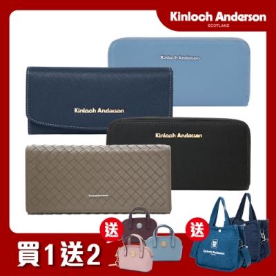 【金安德森】新春福袋 買一送二(多款任選)