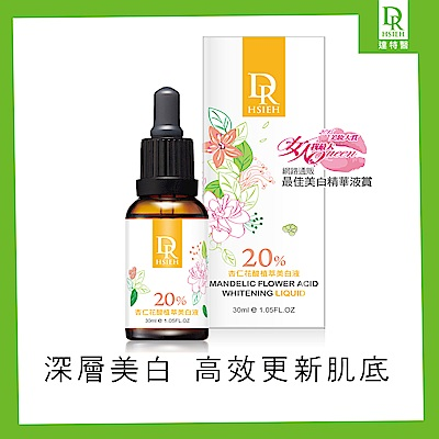 Dr.Hsieh 20%杏仁花酸植萃美白液30ml