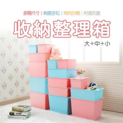 【Lebon life】3件組/北歐風可疊加整理收納箱-大+中+小(防塵 防水 衣物整理 衣櫃收納 收納盒)