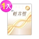 狄鶯代言-輕井塑膠囊x1盒 product thumbnail 1