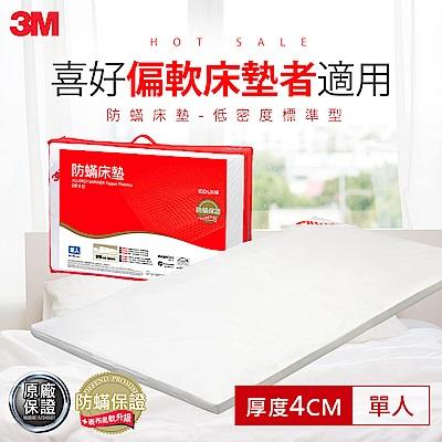 3M 100%防蹣床墊 低密度標準型-單人