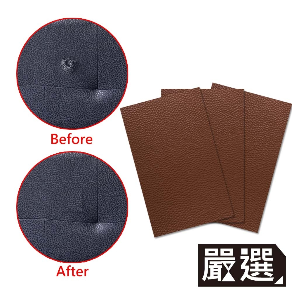 嚴選 沙發座椅/皮包DIY自黏皮革修補片 25*30cm*6入/荔枝紋
