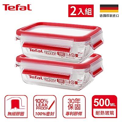 Tefal法國特福 德國EMSA原裝 無縫膠圈耐熱玻璃保鮮盒500ML(2入)