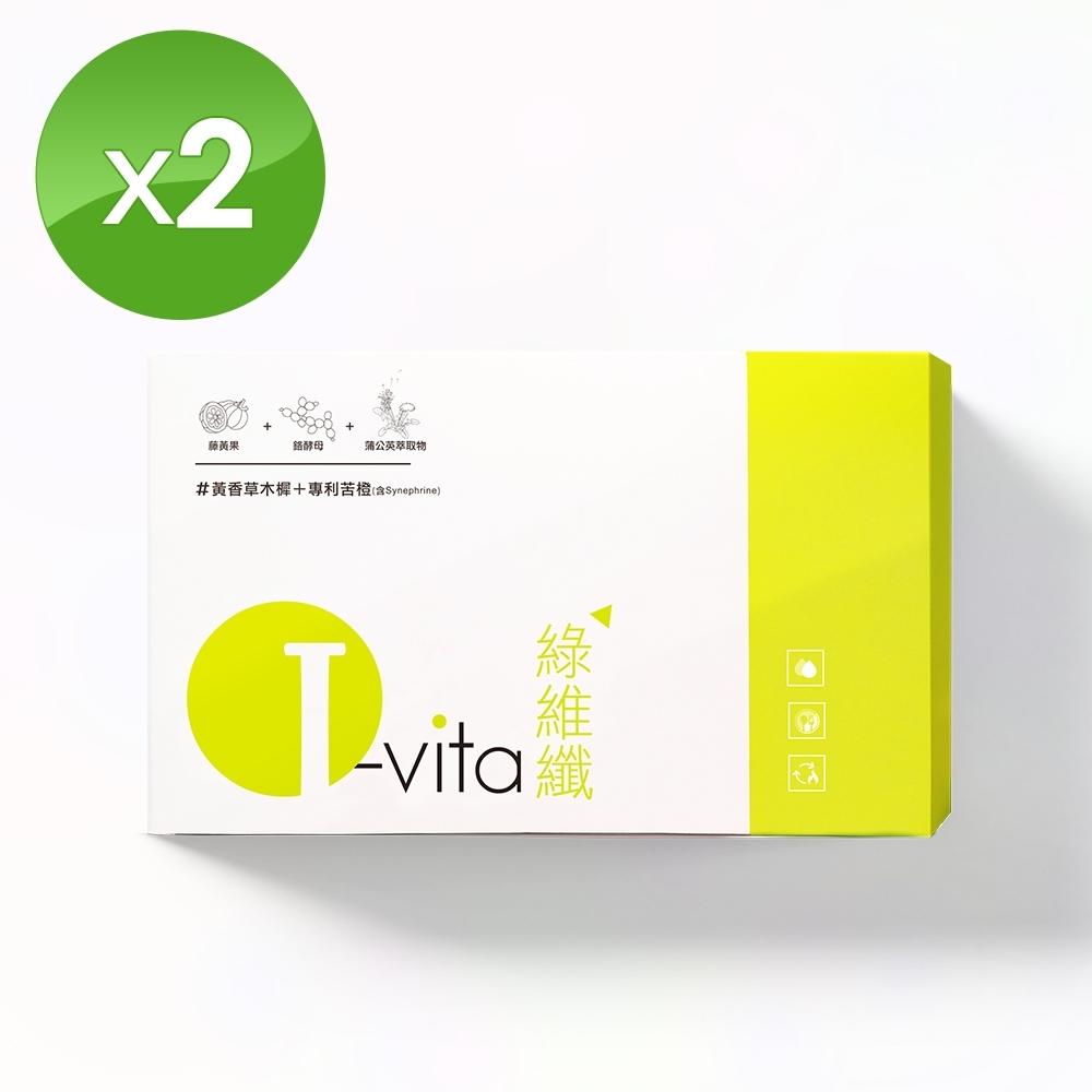 (即期品)I.vita 愛維佳 綠維纖錠2盒(30錠/盒)
