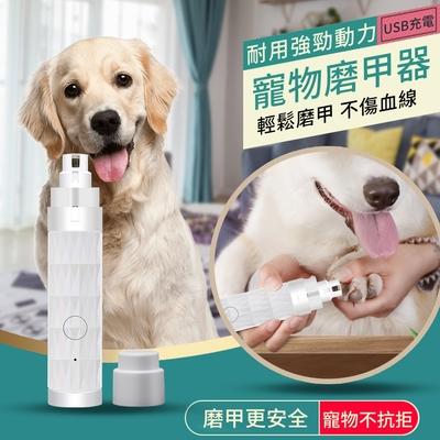 YUNMI 寵物充電式磨甲器 帶燈 修甲器 指甲剪 指甲打磨器 USB充電靜音版 貓狗通用