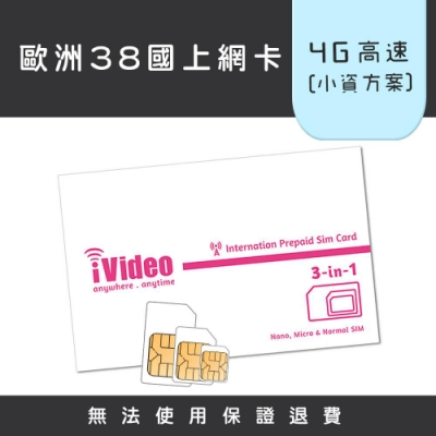 iVideo歐洲上網卡 38國 SIM卡 9天 吃到飽 【小資方案】