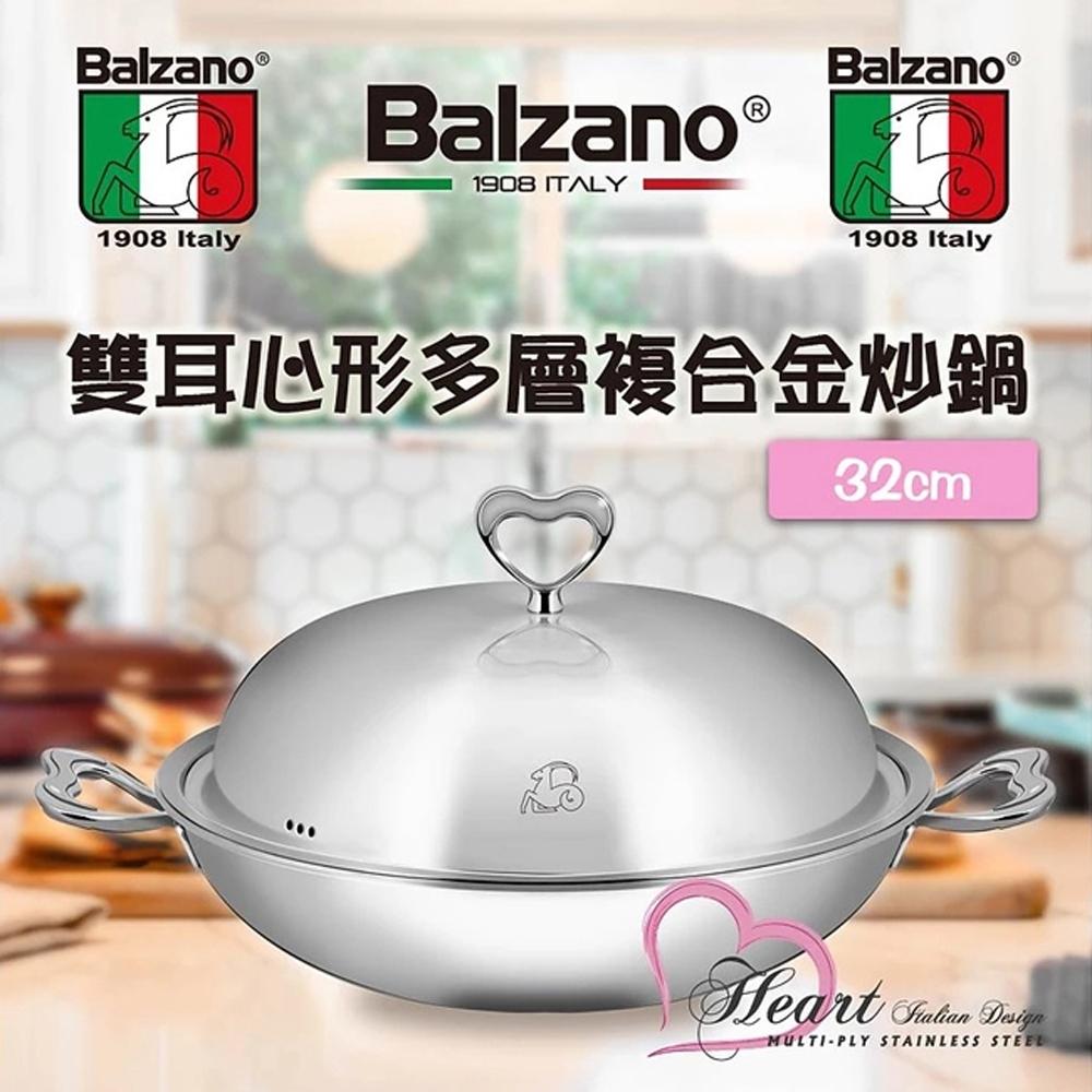 Balzano雙耳心形多層複合金炒鍋32cm