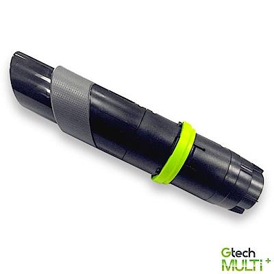 英國 Gtech 小綠 Multi Plus 原廠伸縮軟管(二代專用)
