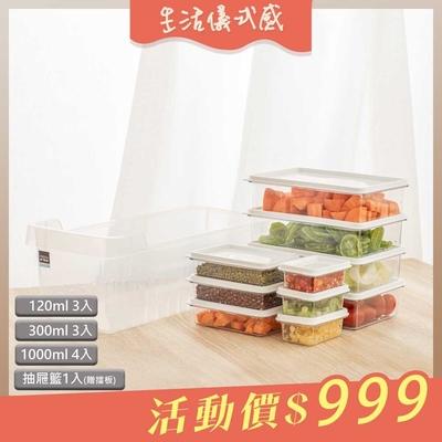 [Yahoo限定-B]SENSE冰箱全系列保鮮盒11件組(1000ml*4+300ml*3+120ml*3+收納籃16cm)
