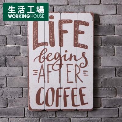【幕慶滿1000享88折專區-生活工場】After Coffee木質掛飾