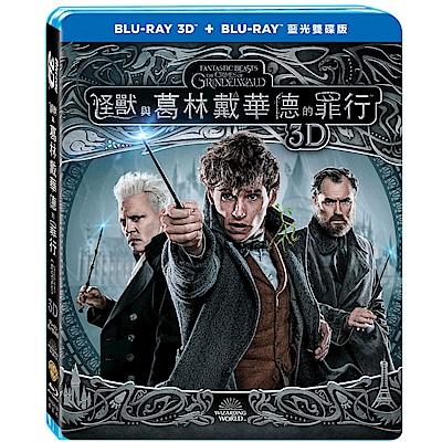 怪獸與葛林戴華德的罪行 3D+2D 雙碟版  藍光 BD