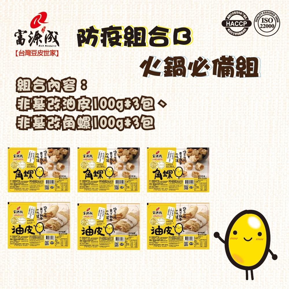 (任選) 富源成食品 火鍋必備組合 純手工製作 素食可食-M1301