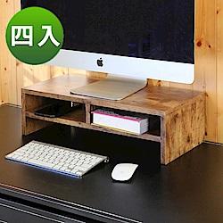 BuyJM低甲醛復古風防潑水雙層螢幕架/桌上架4入-54x24x16.3公分