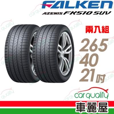 【FALKEN 飛隼】AZENIS FK510 SUV 高性能輪胎_二入組_265/40/21