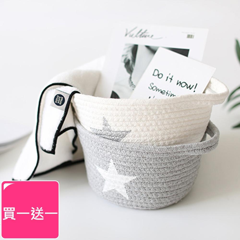 (買一送一)收納職人 簡約北歐手感棉線編織五角星桌面小物置物籃/收納籃-多款任選
