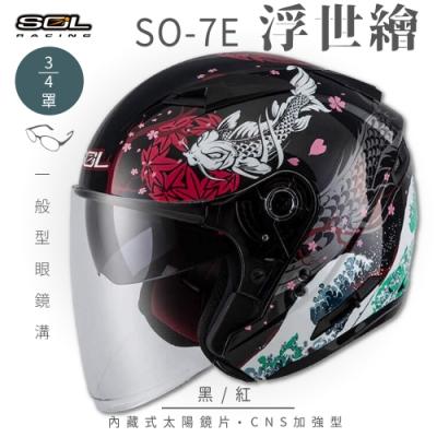 【SOL】SO-7E 浮世繪 黑/紅 3/4罩(開放式安全帽│機車│內襯│半罩│加長型鏡片│內藏墨鏡│GOGORO)