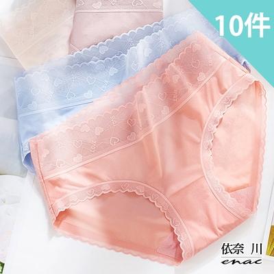 ★80支純棉抑菌★ 好心情 天然植物印染裸感中腰內褲(超值10件組-隨機) enac 依奈川
