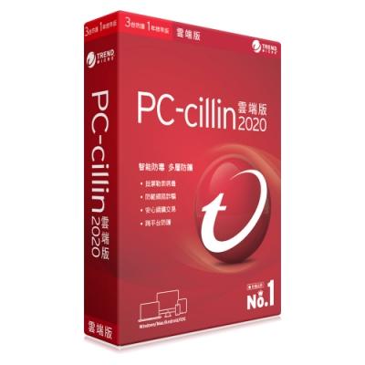 趨勢PC-cillin 2020 雲端版 一年三台標準盒裝