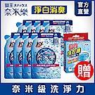 日本獅王LION 奈米樂超濃縮洗衣精 淨白消臭 8件組 (贈藍寶300g)