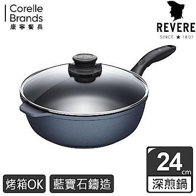康寧REVERE Sapphire 24cm藍寶石深煎鍋(贈專用鍋鏟)