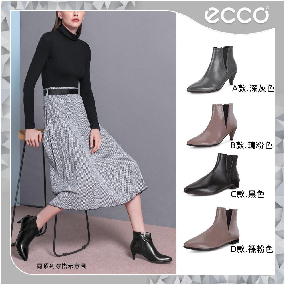 [雅虎獨家特談]ECCO 全真皮 正裝平底 短靴 舒適休閒鞋 經典色 多款任選