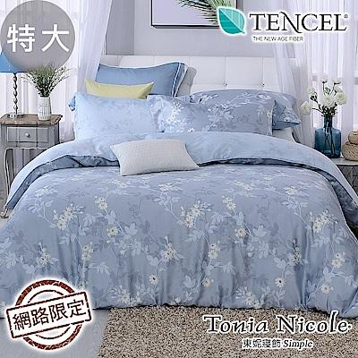 Tonia Nicole東妮寢飾 蔓影窈曳100%萊賽爾天絲兩用被床包組(特大)