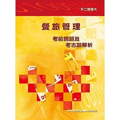 餐旅管理考前猜題及考古題解析(6版)