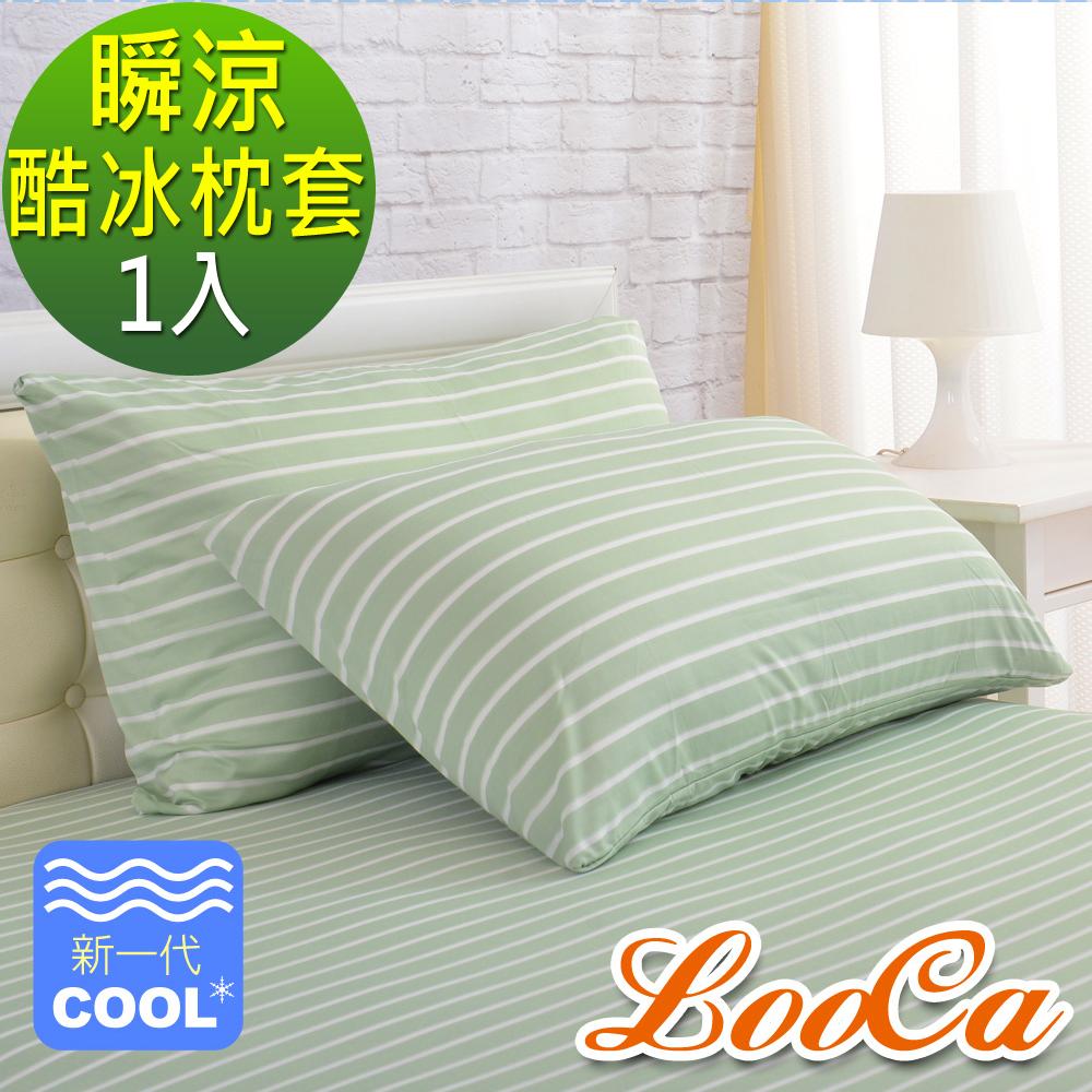 LooCa 新一代酷冰涼枕頭套1入(條紋綠)