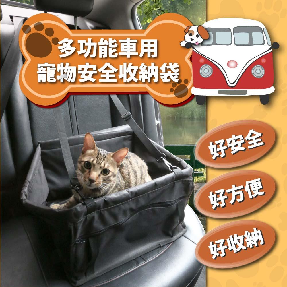 【FL生活+】多功能車用寵物安全收納袋(FL-044)