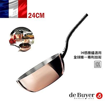 法國【de Buyer】畢耶鍋具『契合銅鍋頂級系列』單柄深煎炒鍋24cm(不含蓋)