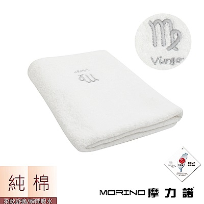 MORINO摩力諾 個性星座浴巾/海灘巾-處女座-晶燦白