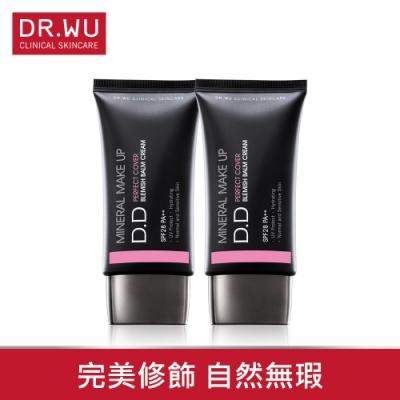 (買一送一) DR.WU超完美遮瑕DD霜40ML
