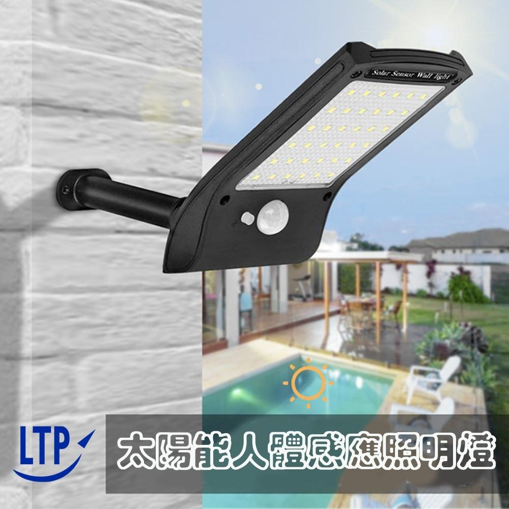 LTP 太陽能戶外36顆LED防水人體感應燈
