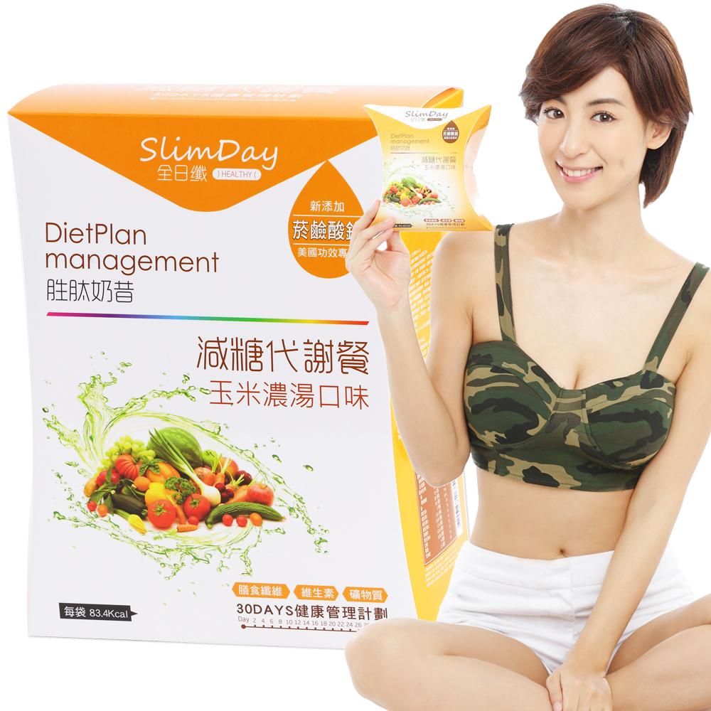 Slimday全日纖 玉米濃湯代謝餐(30包/盒)