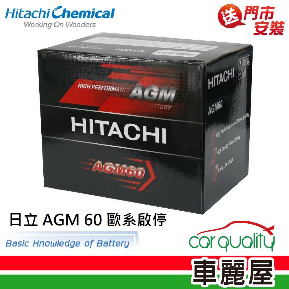 【HITACHI】日立 AGM 60A 歐系啟停 +400% 電瓶