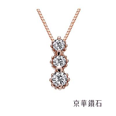 京華鑽石 依偎 0.30克拉 18K鑽石項鍊