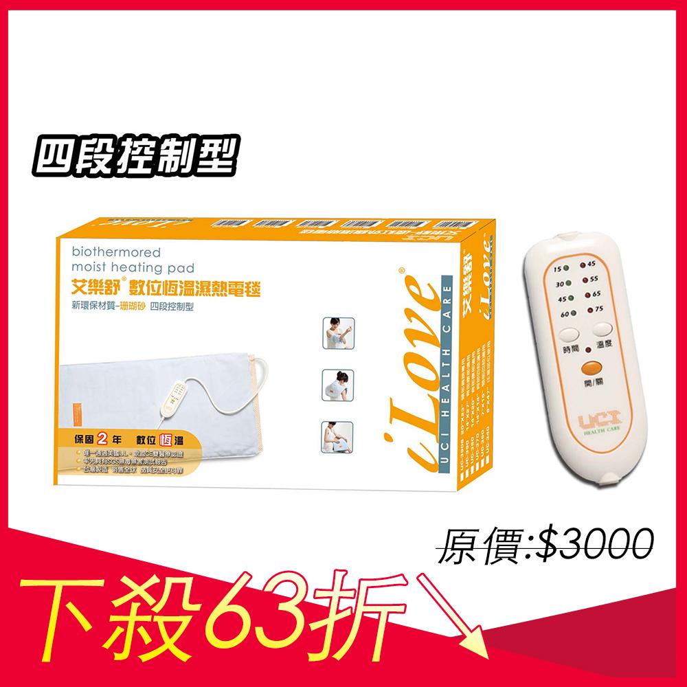 [雙11限]艾樂舒 數位恆溫濕熱電毯(未滅菌) UC-390 14x27 (大尺寸/腰、背適用)