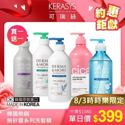 [限量買1送1] Derma&More 韓國原裝-無矽靈洗髮精系列任選(此組合共:任選洗髮精2支)-最低效期2022/01/31