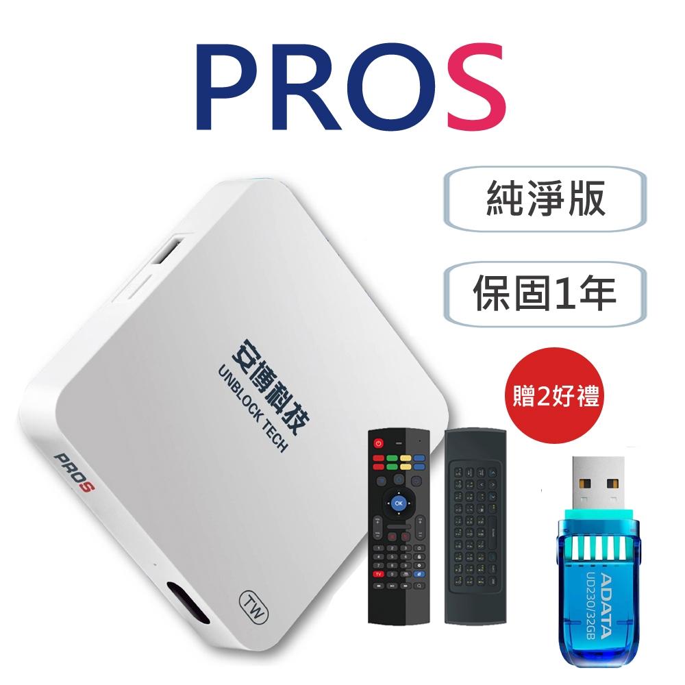 安博盒子 UPROS 藍牙多媒體4K電視盒 X9 純淨版