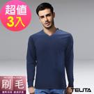 型男刷毛蓄熱保暖長袖V領休閒T-藍(超值3件組)TELITA