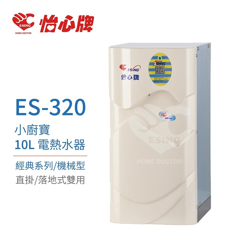 怡心牌熱水器 ES-320 直掛式小廚寶 10L電熱水器 220V 經典系列機械型 19A 不含安裝