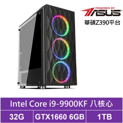 華碩Z390平台[雷焰海龍]i9八核GTX1660獨顯電玩機