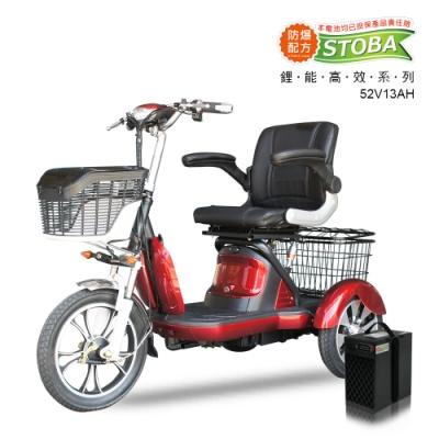 【向銓】DOREMI電動輔助自行車搭配防爆鋰電池 PEG-005